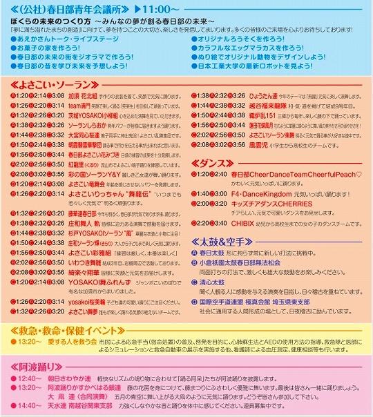 540-fuji1