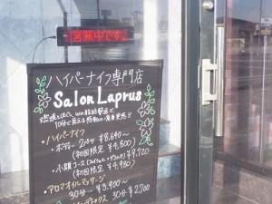 春日部のハイパーナイフ専門店